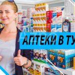 Аптеки в Турции. Лекарства в Турции. Будьте здоровы!