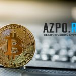 Покупка Недвижимости с AZPO Properties за Биткоины