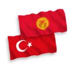 Кыргызстан и Турция нацелены увеличивать товарооборот